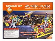 Конструктор Magplayer магнитный набор 46 элементов, MPB-46, отзывы