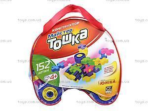 Конструктор «Мастер Тошка», 152 деталей, , детские игрушки