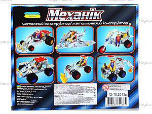 Конструктор для детей « Механик», 2384, детские игрушки