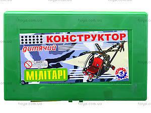 Конструктор для детей «Милитари», 0618, игрушки