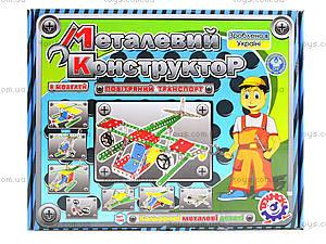 Детский конструктор «Воздушный транспорт», 1042, цена