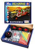 Конструктор металлический детский «Грузовик», 4883, игрушки