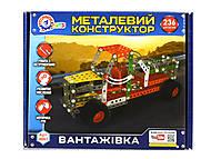 Конструктор металлический детский «Грузовик», 4883