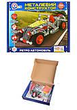 Конструктор металлический «Ретро Автомобиль», 4821, детские игрушки