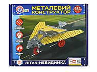 Конструктор металлический «Самолет-невидимка», 4869, детские игрушки
