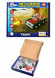 Конструктор металлический «Танк», 4951, детские игрушки