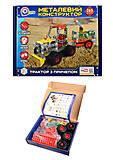 Конструктор металлический «Трактор с прицепом», 4876, детские игрушки