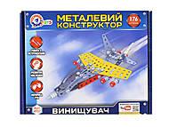 Конструктор металлический «Истребитель», 4937, игрушки