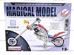 Конструктор металлический «Мотоцикл», 816B-45, цена