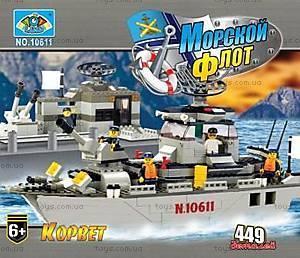 Конструктор «Морской флот», 449 элемент, 10611