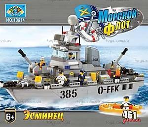 Конструктор «Морской флот», 461 элемент, 10614