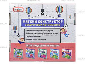 Детский мягкий конструктор «Автомобиль-купе», 6102, купить
