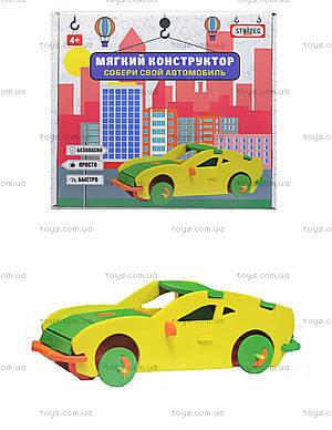 Детский мягкий конструктор «Автомобиль-купе», 6102