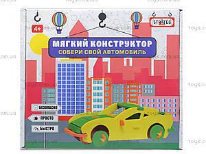 Детский мягкий конструктор «Автомобиль-купе», 6102, отзывы