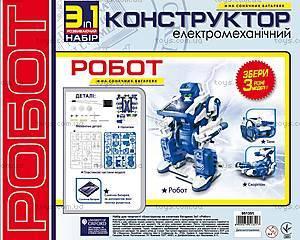 Конструктор на солнечных батареях «Робот», 951351, купить