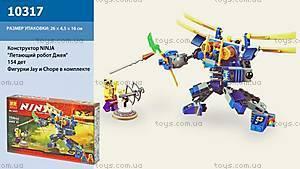 Конструктор «Летающий робот Джея», 154 детали, 10317