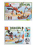 Конструктор «Ninja» 329 деталей, 31014, купить