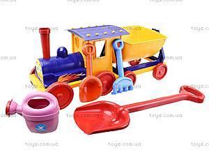 Игрушечный поезд с песочным набором , 013222, игрушки