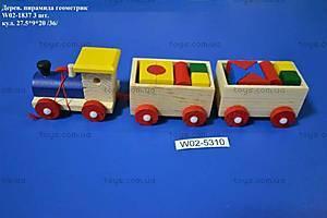 Конструктор «Поезд» из дерева, W02-5310