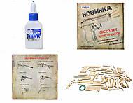 Конструктор-пистолет «Модель Беретта М9», 400, toys.com.ua