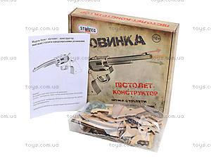 Конструктор-пистолет «Модель Кольт», 403, фото