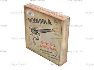 Конструктор-пистолет «Модель Кольт», 403, цена