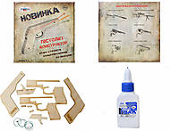 Деревянный конструктор-пистолет «Модель S1», 401, набор