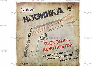 Деревянный конструктор-пистолет «Модель S1», 401, детские игрушки