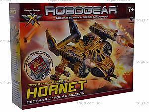 Конструктор Robogear «Хорнет», 567