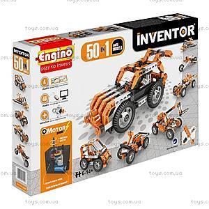 Конструктор с электродвигателем серии Inventor Motorized 50 в 1, 5030