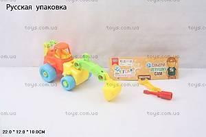 Конструктор с инструментами «Собери игрушку сам» трактор с ковшом, 1301