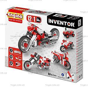 Конструктор серии INVENTOR 12 в 1 «Мотоциклы», 1232