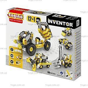 Конструктор серии INVENTOR 12 в 1 «Строительная техника», 1234