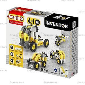 Конструктор серии INVENTOR 4 в 1 «Строительная техника», 0434