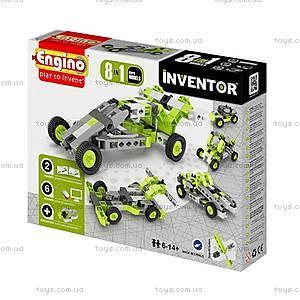 Конструктор серии INVENTOR 8 в 1 «Автомобили», 0831