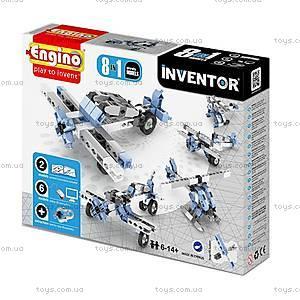 Конструктор серии INVENTOR 8 в 1 «Самолеты», 0833