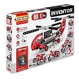 Конструктор серии Inventor Motorized «90 в 1» с электродвигателем, 9030