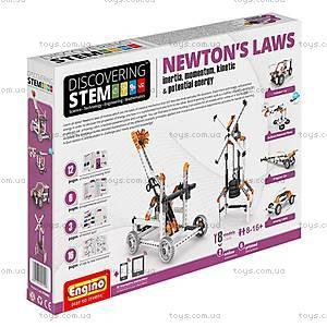 Конструктор серии STEM «Законы Ньютона: инерция, движущая сила, энергия», STEM07