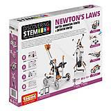 Конструктор серии STEM «Законы Ньютона: инерция, движущая сила, энергия», STEM07, фото