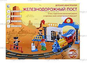 Конструктор со световым эффектом «Железнодорожный пост», 5062, цена