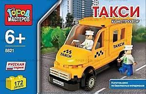 Конструктор «Такси», BB-8821-R