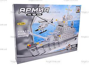 Конструктор «Военный корабль», 600 деталей, 22802, отзывы