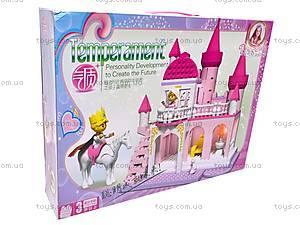 Конструктор «Замок для маленькой принцессы», 20402B, купить