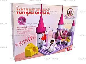Конструктор «Замок маленькой принцессы», 20201B, игрушки