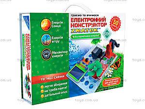 Конструктор ЗНАТОК «Альтернативная энергия», 50 проектов, REW-K70690, цена