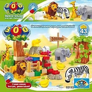 Конструктор «Зоопарк», 43 элемента, 10115