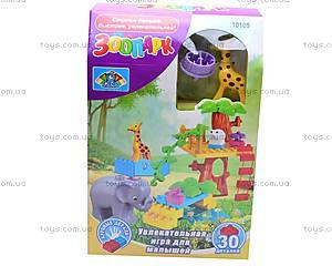 Детский конструктор Toyland «Зоопарк», 10105, цена