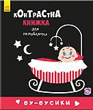 Контрастная книжка Бу-бусики на украинском, А755007У, отзывы