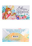 """Конверт для девочек """"В день народження"""" 10 штук, КВ-19-30, фото"""