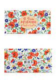 """Конверт для денег в маках """"В день народження"""" 10 штук, КВ-19-43, toys.com.ua"""